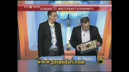 Господари На Ефира  - Татяна Дончева