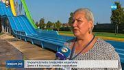 Дете пострада в аквапарк край Равда