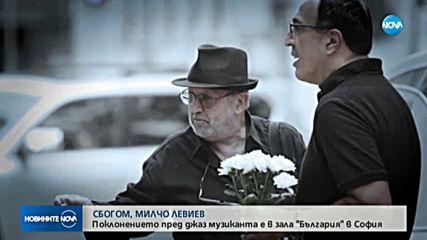 Сбогуваме се с композитора Милчо Левиев