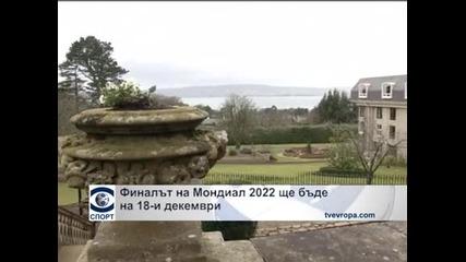Финалът на Мондиал 2022 ще е на 18 декември