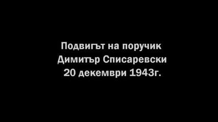 69 години от подвига на Димитър Списаревски първата българска жива торпила