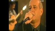Пасхалис Терзис и Димитрис Митропанос - Целият ми живот