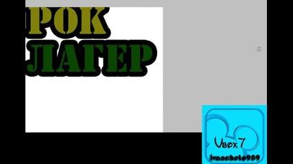 Фотощоп как да си направите лого на Рок лагер на бг