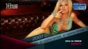Виолета - Зона за любов / Violeta - Zona za lubov ( 10 години Фен Тв )