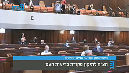 Israel: Knesset adopts law allowing access to personal details of unvaccinated residents