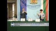 Предизборната кампания за евроизборите започна
