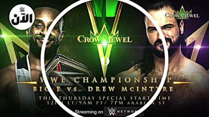 نزالات عرض كراون جول بالسعودية – WWE الآن