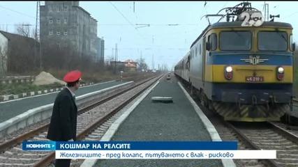 Железниците - пред колапс, пътуването с влак - рисково - Новините на Нова