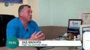 """Сън предопределя съдбата на д-р Иван Йорданов от """"Софиямед"""""""