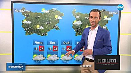 Прогноза за времето (29.05.2019 - сутрешна)