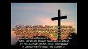 Там на кръста ( Юлия Борисова)