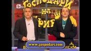 Господари на Ефира / 5.01.2010 / Пълен Запис в 2 Части - 2