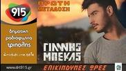 Giannis Bekas - epikindines ores