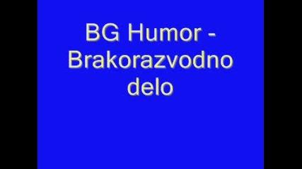 Bg Humor - Brakorazvodno Delo