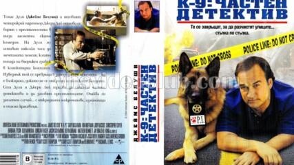 К-9: Частен детектив (синхронен екип, дублаж на b-TV, 2007 г.) (запис)