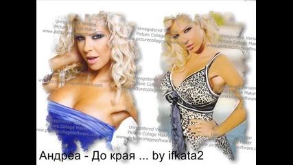 Exclusive ~ Андреа - До края ~ Exclusive