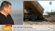 Зам-кметът на Дупница: Засега няма замърсяване на въздуха
