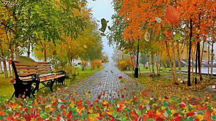 Есенна тъга