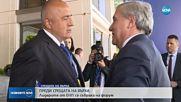 ЕНП: Западните Балкани трябва да се справят с корупцията