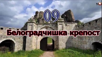 10-те Най-значими Крепости в България