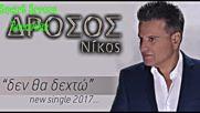 Nikos Drosos - Den Fa Dehto new single 2017