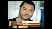 /2012/ Ерик – Бизнесмените / Cd- Rip/ Erik- Biznesmenite