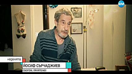 Йосиф Сърчаджиев: Спомен за Стефан Данаилов