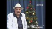 Семейно сражение - Тодор Върбанов