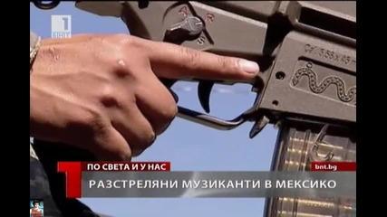Разстреляни музиканти в Мексико