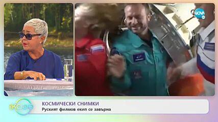 """Космически снимки - Руският филмов екип се завърна - """"На кафе"""" (18.10.2021)"""