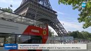 Властите в Париж готвят забрана на туристическите автобуси в центъра на града