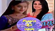 Името на любовта / Pyara ka nam епизод 94