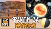 Топ 10 факти за космоса, които не знаем