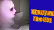 Хелоуин гафове - Яките клипове