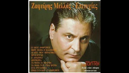 Зафирис Мелас Epigontos