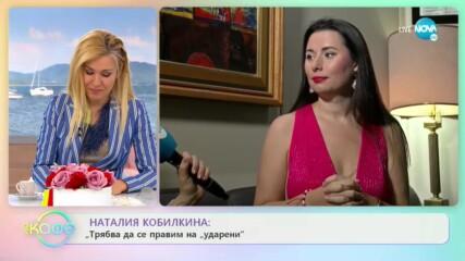 """Наталия Кобилкина: Трябва да се правим на """"ударени"""" - """"На кафе"""" (28.05.2020)"""