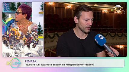 Орлин Павлов и Владо Михайлов за най-играния мюзикъл в света