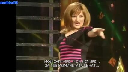 Nerka Hodzic i Juzni Vetar - Moj safiru (bg sub)