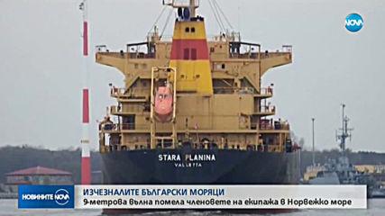 Вълни, забавяли кораба до човешки ход, отнесли моряците ни в Норвежко море