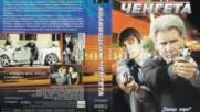 Холивудски ченгета (синхронен екип 1, първи дублаж по bTV Action на 11.09.2013 г.) (запис)