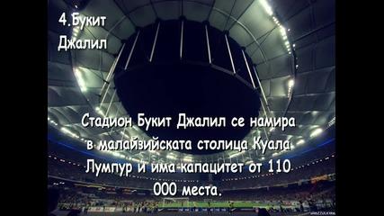Топ 10 : Най-големи стадиони в света