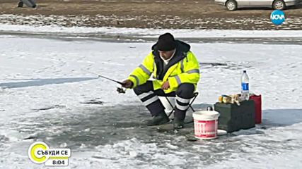Батак е домакин на Световното първенство по риболов на лед