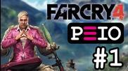 Peio цъка Far Cry 4 (#1) — Вилица в гъ-гъ-гърба!