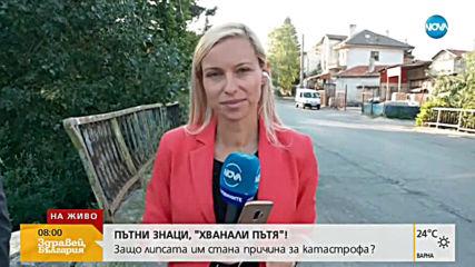 Липсата на пътни знаци причини катастрофа в София