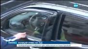 Обвиниха полицая, заснет да взима пари от шофьор