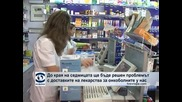 Министърката на здравеопазването обещава до края на седмицата да бъде решен проблемът с лекарствата за онкоболните