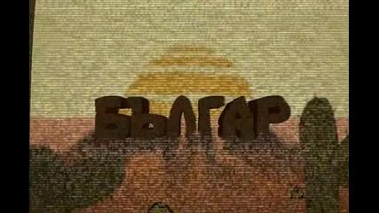 Българ - 2 трейлър - www.balgar.bg