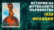 ИСТОРИЯ НА СВЕТОВНИТЕ ПЪРВЕНСТВА: 1938 ФРАНЦИЯ