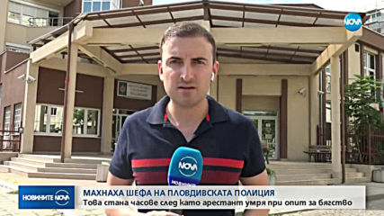 Рокади и вътрешна проверка в ОДМВР-Пловдив