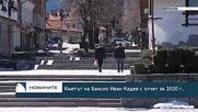 Кметът на Банско Иван Кадев с отчет за 2020 г.